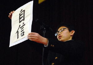 保護者らを前に決意を語る生徒=佐賀市の城北中学校