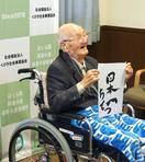 国内最高齢男性112歳に