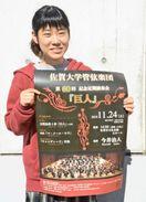 佐賀大学管弦楽団が記念演奏会 24日、佐賀市文化会館