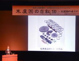 桜馬場遺跡から出土した副葬品も紹介されたシンポジウム=唐津市浜玉町のひれふりランド