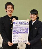 21日の定期演奏会への来場を呼び掛ける部長の野口龍誠さん(左)と副部長の水野帆乃香さん=伊万里高校