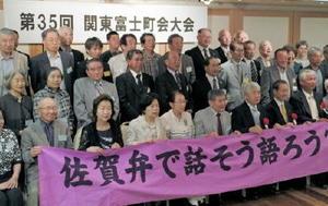 再会を喜び、記念撮影する関東富士町会の会員=東京・湯島の東京ガーデンパレス