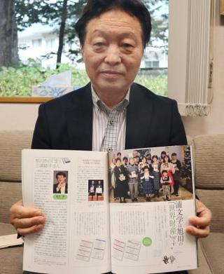 三浦綾子文学館が20周年記念誌