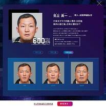 手配犯は今こんな顔、AIが予測