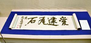 副島種臣のため書き「愛逮瓦石」