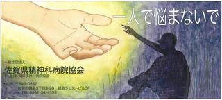 佐賀女子高校普通科2年 小森 晴花