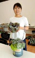多肉植物のアレンジメント作品を手にする永田綾子さん
