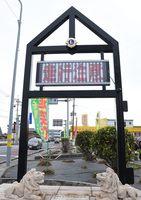 新しい電光掲示板。配色が増え、悪天候時でも見やすくなった=神埼市の神埼署