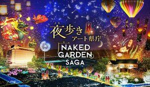 10月1日から始まる「夜歩きアート県庁」。プロジェクションマッピングなど多彩な光の演出がある