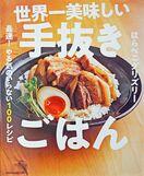 BOOK「世界一美味(おい)しい手抜きごはん」