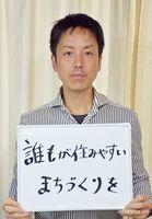 NPO法人「地球市民の会」事務局長の岩永清邦さん(34)