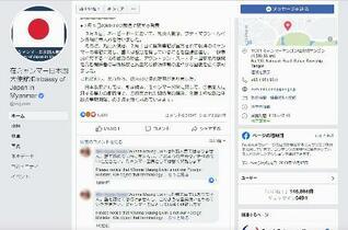 日本はミャンマー「外相」と呼称