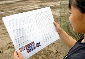 部員のために思い出を残したいと、2年のマネジャーの福士和花さんが作った新聞