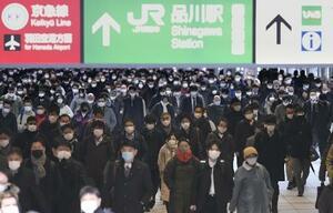 マスクを着けて通勤する人たち=1月12日、東京・JR品川駅