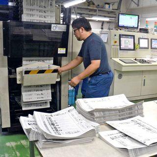 県選管 選挙公報を印刷、発送
