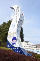 あさぎちゃんや大会テーマの書があしらわれた広告塔=佐賀市松原のくすかぜ広場