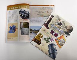 モルチール砲などの写真が掲載されている副読本「すごいぞ 武雄」