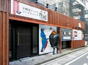 福岡市の中心街に開店する小城市のアンテナショップ「牛の尾」=福岡市中央区