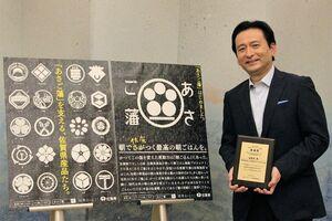 県が取り組む県産品PRプロジェクト「あさご藩」が日本マーケティング大賞の地域賞に選ばれ、表彰盾を手にする山口祥義知事(提供)