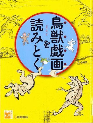 県立図書館のドンどん読書 「鳥獣戯画を読みとく」