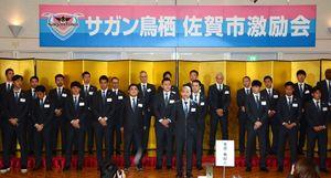 選手を代表し、新シーズンへの決意を述べるDF吉田豊主将(中央)=佐賀市のグランデはがくれ