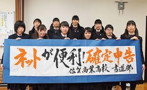 「ネットが便利!確定申告」を揮毫した佐賀商業高書道部の生徒たち=佐賀市の佐賀商業高校