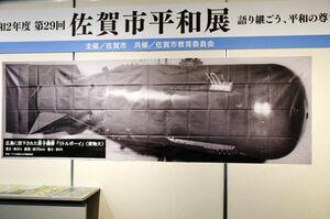 広島に投下された原子爆弾「リトルボーイ」の実物大のポスター(長さ約3メートル)=佐賀市立図書館