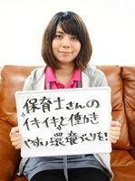 保育士 山口菜美子さん(27)