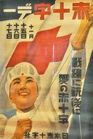1939年の赤十字デーのポスター