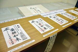 入館者に無料で配布されている特製の御朱印紙
