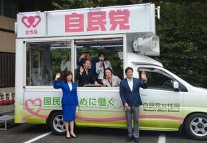 公開された自民党女性局初の専用街宣車=16日午後、東京・永田町の党本部