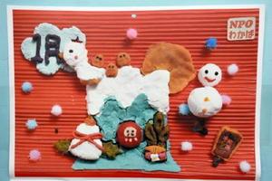 1月のカレンダー。富士山の周りにえとのとりや鏡餅、雪だるまなどを配し、明るく楽しいデザインになっている