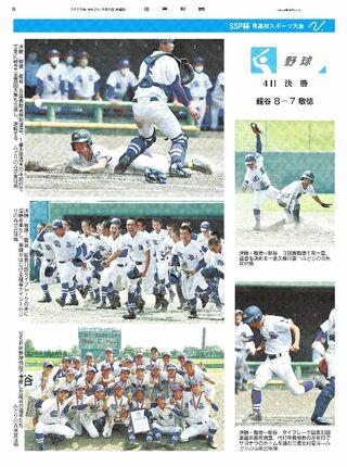 球児熱戦、電子版で写真特集 SSP杯特別紙面