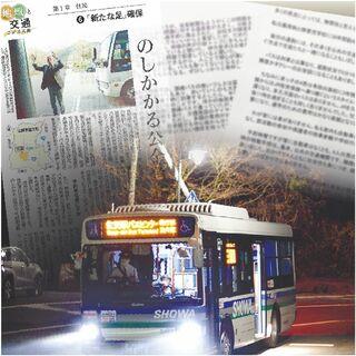 「中心街離れれば交通難民」 「バス問題」報道読者の声