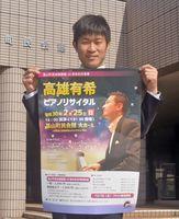 高雄有希ピアノリサイタルへの来場を呼び掛ける町まちづくり課の内田翔さん=基山町民会館前