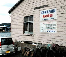 壱岐市内の漁協施設には「玄海原発再稼働 絶対反対」の看板が掲げてある=長崎県壱岐市勝本町