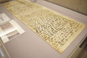 修復され、1日限定で公開された「銘尽(龍造寺本)」の原本=佐賀市城内の県立美術館