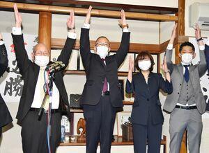 小城市長選で5選を果たし、万歳三唱をする江里口秀次さん(左から2人目)=28日午後10時7分、小城市三日月町久米の事務所(撮影・米倉義房)