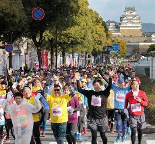 「白鷺城」望み1万人マラソン