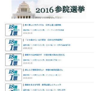新ラインアップ「2016参院選挙」を配信