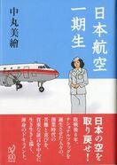 <テレビ>日航設立時描く「エアガール」 武雄市出身、松尾…