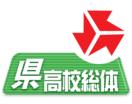 第59回佐賀県高校総体展望 330競技32種目、6400…