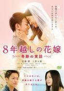 DVD「8年越しの花嫁 奇跡の実話」「ブラックパンサー」