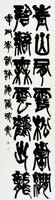 大賞に輝いた森山映泉さんの漢字「許渾詩」