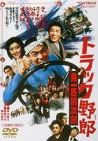 「トラック野郎 男一匹桃次郎」3024円(税込み)、DVD発売中、東映ビデオ