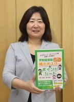 学校図書館を活用する手引き書を出版した相知小の古川元視校長