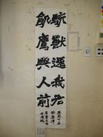 「趙之謙の書」副島千暖(佐賀商業2年)