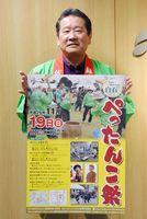 しろいしぺたんこ祭への来場を呼び掛ける小森浩実行委員長=佐賀市の佐賀新聞社