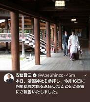 安倍前首相が靖国神社参拝