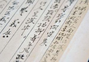 高杉晋作が鍋島直正に送った漢詩。「閑叟」の文字が確認できる(個人蔵)